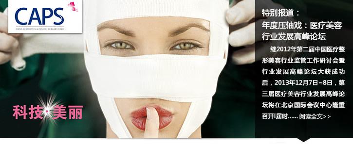 年度压轴戏:医疗美容行业发展高峰论坛